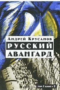 Русский авангард. В 3 томах. Том 1. Боевое десятилетие. Книга 2