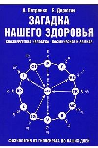 Загадка нашего здоровья. Биоэнергетика человека - космическая и земная. Физиология от Гиппократа до наших дней. Книга 1