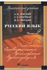 Русский язык. В 2 частях. Часть 2. Синтаксис