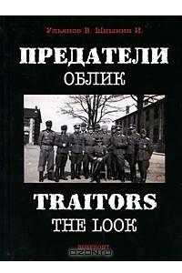 Предатели. Облик / Traitors: The Look