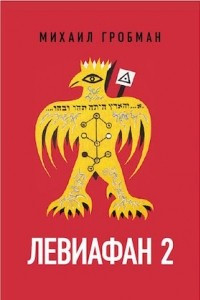 Левиафан 2