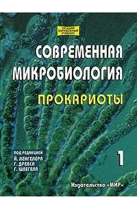 Современная микробиология. Прокариоты. Том 1