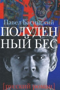 Полуденный бес [Русский роман]