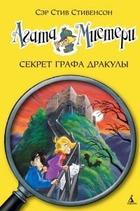 Агата Мистери. Книга 15. Секрет графа Дракулы