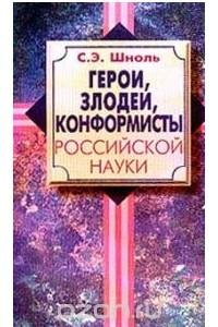 Герои, злодеи, конформисты российской науки