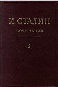 И. Сталин. Собрание сочинений в 13 томах. Том 2. 1907-1913
