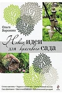 Новые идеи для красивого сада