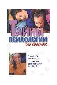 Тайны психологии для девочек