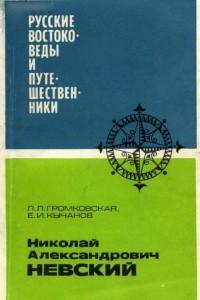 Николай Александрович Невский
