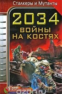 2034. Войны на костях
