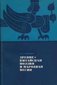 Древнекитайская поэзия и народная песня