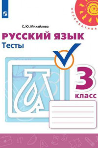 Михайлова. Русский язык. Тесты. 3 класс /Перспектива
