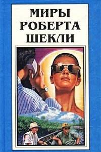 Миры Роберта Шекли. Книга 7