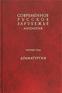Современное русское зарубежье. Антология. В 7 томах. Том 3. Драматургия
