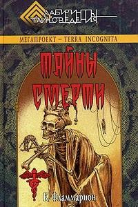 Тайны смерти