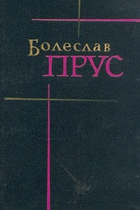 Болеслав Прус. Сочинения в семи томах. Том 7
