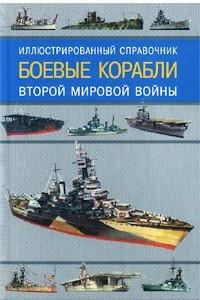 Боевые корабли Второй мировой войны. Иллюстрированный справочник