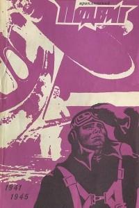 Подвиг, №3, 1971
