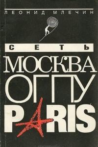 Сеть. Москва - ОГПУ - Париж
