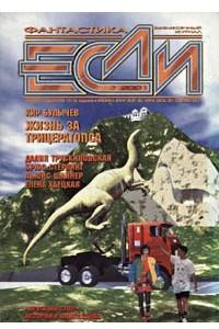 Если № 3, март 2001