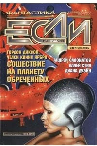 Если №7, 1998