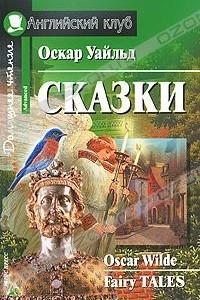 Оскар Уайльд. Сказки / Oscar Wilde: Fairy Tales