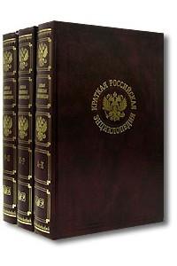 Краткая Российская энциклопедия