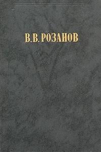 В. В. Розанов. Сочинения в двух томах. Том 2. Уединенное