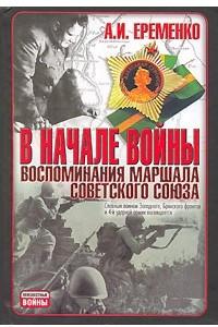 В начале войны. Воспоминания Маршала Советского Союза
