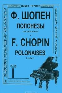 Ф. Шопен. Полонезы для фортепиано. Тетрадь 1