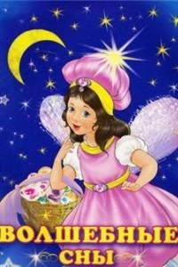 Волшебные сны