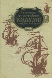 Христофор Колумб, мореплаватель