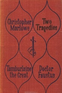 Tamburlaine the Great. Doctor Faustus