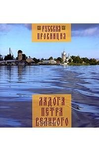 Ладога Петра Великого