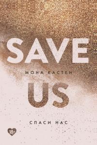 Спаси нас