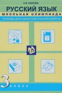 Русский язык. 3 класс. Тетрадь для самостоятельной работы
