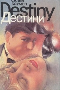 Дестини. В двух томах. Том 1