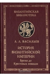 История Византийской империи. В двух книгах. Книга 1. Время до Крестовых походов