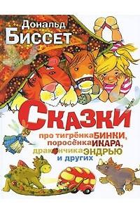 Сказки про тигренка Бинки, поросенка Икара, дракончика Эндрью и других