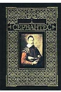 Сочинения: Дон Кихот. Назидательные новеллы