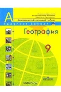 География. 9 класс Полярная звезда