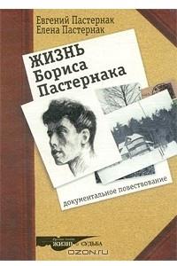 Жизнь Бориса Пастернака. Документальное повествование