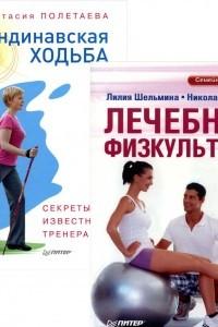 Лечебная физкультура. Скандинавская ходьба. Секреты известного тренера (комплект из 2 книг)