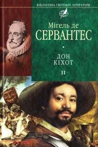 Дон Кіхот. Частина ІІ