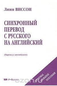 Синхронный перевод с русского на английский. Приемы, навыки, пособия