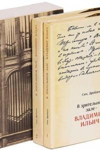 В зрительном зале - Владимир Ильич