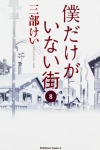 Boku Dake ga Inai Machi. Volume 8