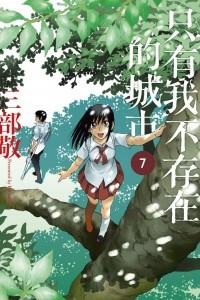 Boku Dake ga Inai Machi. Volume 7