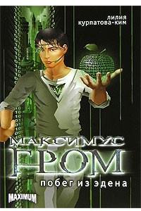 Максимус Гром. Побег из Эдена