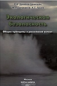 Экологическая безопасность. Общие принципы и российский аспект